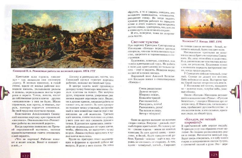 Иллюстрация 1 из 13 для Моя первая Третьяковка - Владимир Порудоминский | Лабиринт - книги. Источник: Лабиринт