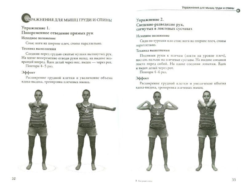 Иллюстрация 1 из 8 для Как родить легко. Гимнастика для беременных - Герштенцвейг, Хорошуля   Лабиринт - книги. Источник: Лабиринт