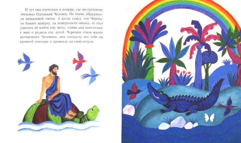 Иллюстрация 1 из 11 для Черепаха и остров | Лабиринт - книги. Источник: Лабиринт
