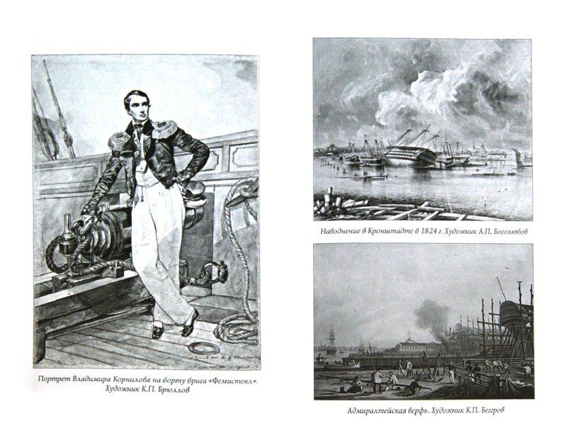 Иллюстрация 1 из 16 для Повелители фрегатов - Владимир Шигин   Лабиринт - книги. Источник: Лабиринт