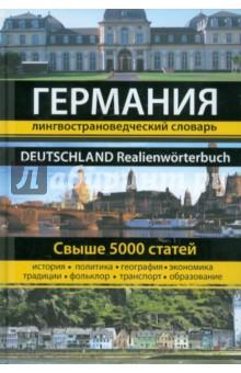 Германия. Лингвострановедческий словарь. Свыше 5000 единиц
