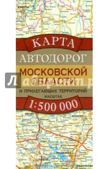 Карта автодорог Московской области и прилегающих территорий