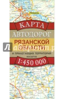 Карта автодорог Рязанской области и прилегающих территорий