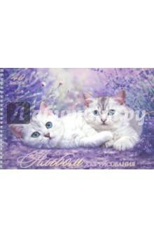 """Альбом для рисования """"Пушистые друзья (котята)"""" (АССЛУ40638)"""