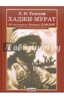 Хаджи-МуратКлассическая отечественная проза<br>Повесть Хаджи-Мурат - одно из самых сильных произведений Л.Н. Толстого последнего десятилетия его творчества. В нем писатель с удивительной исторической и психологической достоверностью нарисовал картину Кавказской войны и трагическую судьбу одного из ее героев - Хаджи-Мурата. Как писал сам Толстой, он создал эту давнишнюю кавказскую историю, часть которой видел, часть слышал от очевидцев и часть вообразил себе. Многократно писатель оставлял тему величественного и непокорного Кавказа и вновь к ней возвращался. Опубликована повесть была уже после смерти писателя.<br>Иллюстрации Е.Е. Лансере к Хаджи-Мурату - бесспорный шедевр книжной графики. По словам А.Н. Бенуа, рисунки Лансере сохраняют рядом с толстовской колоссальностью и свою значительность, свою прелесть... Они не только дают тонкую и точную справку по сценарию и рисуют типы действующих лиц, но, кроме того, складываются в самостоятельную песнь.<br>