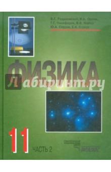 Физика. 11 класс. В 2-х частях. Часть 2Физика. Астрономия (10-11 классы)<br>Учебник физики нового поколения написан по авторской программе, соответствующей примерной программе по физике. Он предназначен для учащихся 11 классов, изучающих физику на профильном уровне. В части 2 учебника содержатся главы Геометрическая оптика, Элементы специальной теории относительности, Основные понятия и закономерности квантовой физики, Физика атомного ядра, Вселенная, Фундаментальные обобщения физики, Современные представления об эволюции Вселенной.<br>Основное внимание уделено научному методу познания природы, который раскрывается при изучении разделов курса физики 11 класса. Этот метод выражается в экспериментальном исследовании явлений природы, построении гипотез и выборе моделей, получении следствий теории, использовании новых знаний для понимания физических явлений и принципа действия технических установок.<br>В учебнике предусмотрена уровневая дифференциация: материал, который предназначен учащимся, проявляющим повышенный интерес к физике, отмечен звездочкой.<br>Учебник может быть использован для школ и классов с углубленным изучением физики, лицеев и гимназий, а также для подготовки к экзаменам в вузы и самообразования.<br>Рекомендовано Министерством образования и науки Российской Федерации.<br>