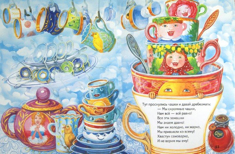 Иллюстрация 1 из 16 для Сказки - Максим Горький | Лабиринт - книги. Источник: Лабиринт