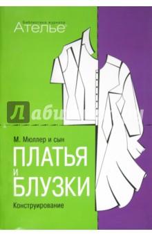 Платья и блузки. КонструированиеШитье<br>В книге Мюллер и сын. Платья и блузки. Конструирование особое внимание уделено моделированию и конструированию на нестандартные фигуры. Основные темы: чертежи базовых основ изделий, платья и блузки модных силуэтов, построение воротников, рукава различных покроев, драпировки, корсаж, нарядные платья. Книга содержит подробные чертежи с детальными пояснениями.<br>