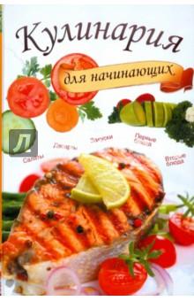 Кулинария для начинающихОбщие сборники рецептов<br>Каждая женщина хочет вкусно готовить. Мало кто может сразу научиться готовить сложные, требующие большого опыта блюда. Однако просто - не значит невкусно. В данной книге представлены разнообразные рецепты для тех, кто только начинает постигает азы кулинарии, желая порадовать себя и близких вкусными, необычными блюдами. Здесь представлены рецепты салатов и закусок, супов, горячих блюд и десертов. Для облегчения процесса приготовления каждый этап описан отдельно. Рецепты подобраны таким образом, чтобы приготовление блюд было не только легким, но и занимало минимум времени.<br>