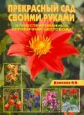 Валерий Данилов: Прекрасный сад своими руками. Иллюстрированный справочник цветовода