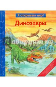 знакомство с динозаврами книжка магнитами
