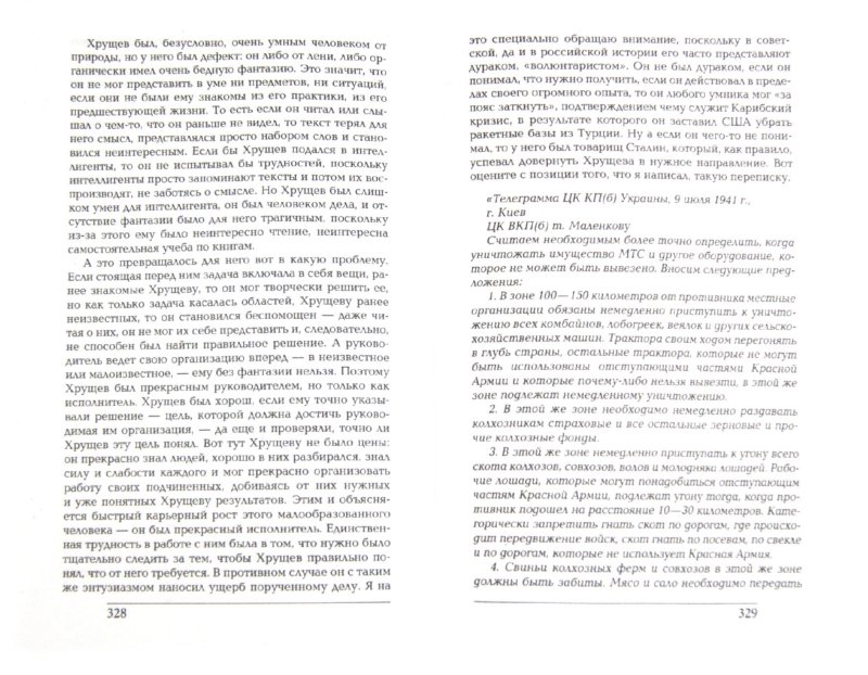 Иллюстрация 1 из 7 для Убийство Сталина и Берии. Величайшее преступление ХХ века - Юрий Мухин | Лабиринт - книги. Источник: Лабиринт