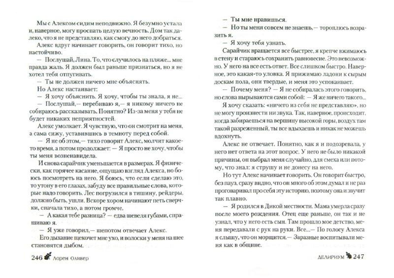 Иллюстрация 1 из 22 для Делириум - Лорен Оливер   Лабиринт - книги. Источник: Лабиринт