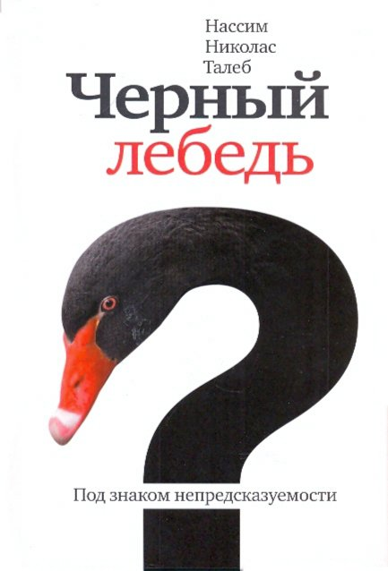 Иллюстрация 1 из 2 для Комплект: Черный лебедь. Под знаком непредсказуемости; О секретах устойчивости - Нассим Талеб | Лабиринт - книги. Источник: Лабиринт