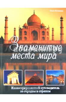 Знаменитые места мира. Иллюстрированный путеводитель по городам и странам