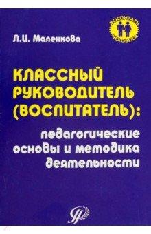 Обложка книги Классный руководитель (воспитатель): педагогические основы и методика деятельности