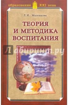 Обложка книги Теория и методика воспитания