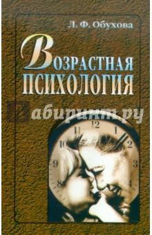 Обложка книги Возрастная психология