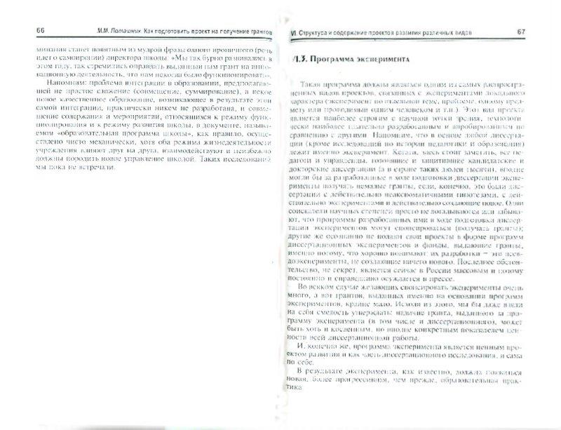 Иллюстрация 1 из 16 для Как подготовить проект на получение грантов. Методическое пособие - Марк Поташник   Лабиринт - книги. Источник: Лабиринт