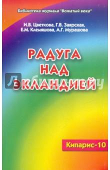 Обложка книги Радуга над экландией. Кипарис -10