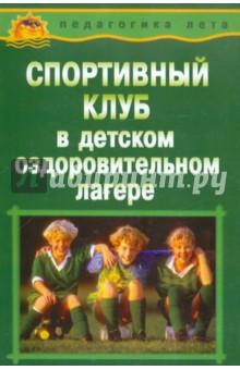 Спортивный клуб в детском оздоровительном лагере