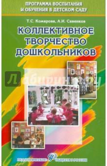 Обложка книги Коллективное творчество дошкольников
