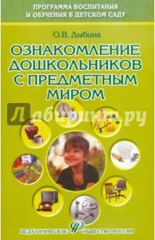 Ознакомление дошкольников с предметным миром: Учебное пособие