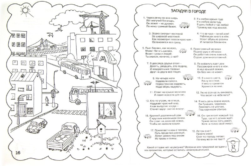 Иллюстрация 1 из 12 для Загадки в нашем доме. Рабочая тетрадь для дошкольника - Лилия Тимофеева | Лабиринт - книги. Источник: Лабиринт