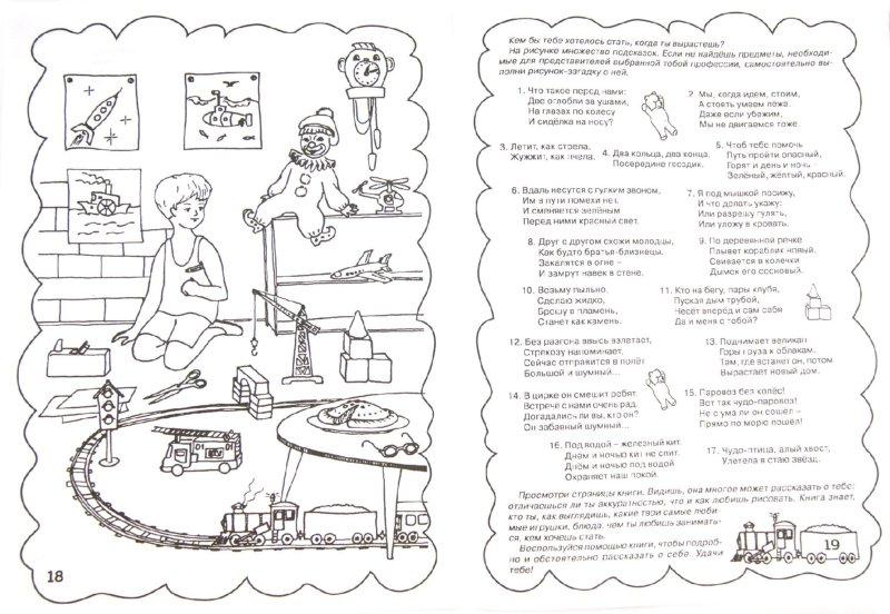 Иллюстрация 1 из 19 для Я - загадка. Рабочая тетрадь дошкольника - Лилия Тимофеева | Лабиринт - книги. Источник: Лабиринт