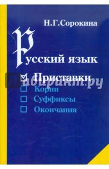 Русский язык. Приставки. Учебное пособие для учащихся общеобразовательной средней школы