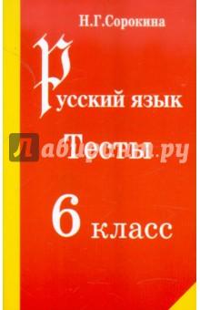 Обложка книги Русский язык. Тесты. 6 класс