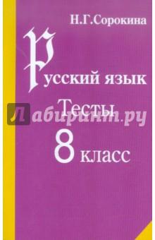Обложка книги Русский язык. Тесты. 8 класс