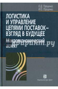 Логистика и управление цепями поставок - взгляд в будущее: макроэкономический аспект