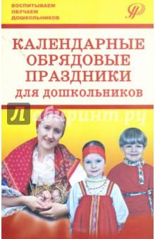 Обложка книги Календарные обрядовые праздники для детей дошкольного возраста