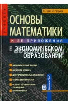 Основы математики и ее приложения в экономическом образованииМатематические науки<br>Изложены основы математического анализа, линейной алгебры, обыкновенных дифференциальных уравнений, теории вероятностей и математической статистики, экономико-математического моделирования и оптимального управления, эконометрики. Именно такая базовая совокупность знаний необходима в экономическом образовании. По всем разделам, помимо решения соответствующих задач, приведены экономические приложения и модели. Материал полностью соответствует государственному образовательному стандарту высшего профессионального образования для экономических специальностей. Предназначена для студентов экономических и смежных технических специальностей вузов, аспирантов и преподавателей, слушателей программ заочного и дистанционного обучения, экономистов-практиков, а также для тех, кто хочет самостоятельно углубить свои знания.<br>6-е издание, исправленное<br>