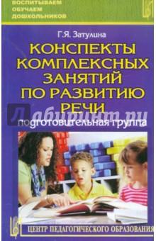 Затулина Галина Яковлевна Конспекты комплексных занятий по развитию речи (подготовительная группа)