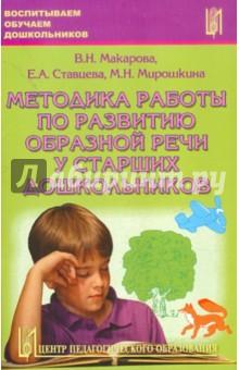 Методика работы по развитию образной речи у старших дошкольников. Часть 1