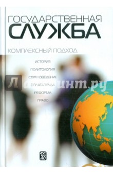 Государственная служба: комплексный подход. Учебник
