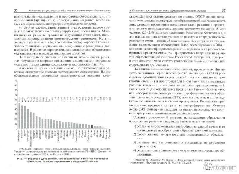российского образования.