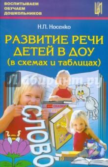 Развитие речи детей в ДОУ (в схемах и таблицах). Учебное пособие