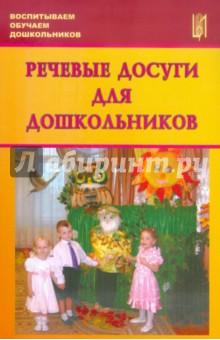Журавлева Н. Н., Лебедева Л. В., Козина И. В. Речевые досуги для дошкольников