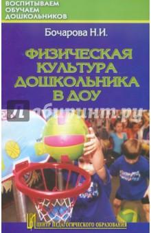 Бочарова Наталья Ивановна Физическая культура дошкольника в ДОУ