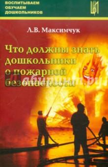 Максимчук Лариса Викторовна Что должны знать дошкольники о пожарной безопасности