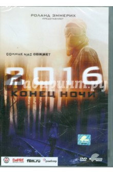 Zakazat.ru: 2016: Конец ночи (DVD). Фельбаум Тим
