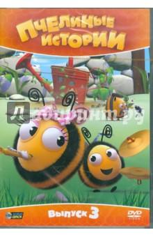Пчелиные истории. Выпуск 3 (DVD)Зарубежные мультфильмы<br>Этот жужжащий, жужжащий мир! <br>Пчелиный улей - дом для счастливого и дружного пчелиного семейства. Папа-пчела, Мама-пчела и их дети Базз и Руби - они похожи на самую обычную семью, за исключением того, что они маленькие, полосатые и постоянно жужжат! <br>В школе Медовой росы готовятся к конкурсу самодеятельности и концерту. Руби пробует себя в качестве танцовщицы и музыканта. Базз помогает сестре поверить в свои силы. Он учится следить за порядком и ухаживать за домашним питомцем, кататься на самокате и играть в футбол. И вместе они навещают Бабушку-пчелу и Дедушку-пчелу… <br>Содержание выпуска 3: <br>Преданная пчелка <br>Ветреный день <br>Вымышленная пчелка <br>Староста класса <br>Лучший друг пчелы <br>Разумная пчелка <br>Базз наводит чистоту <br>Сонная пчелка <br>Оригинальное название: The Hive. Великобритания, 2010 г. Жанр: мультсериал. <br>Режиссер: Рей Меррит. <br>Авторы сценария: Бриджет Херст, Ребекка Стивенс. <br>Звук: DD 2.0<br>Язык: русский<br>Регионы: Pal All<br>Цветной.<br>Формат: 16:9<br>Продолжительность: 58 мин.<br>