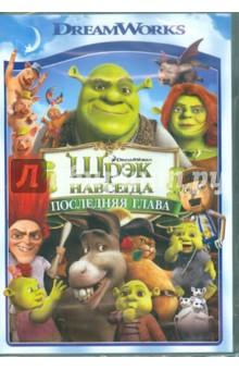 Шрэк навсегда (DVD) Новый диск