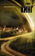 Стивен Кинг: Под Куполом