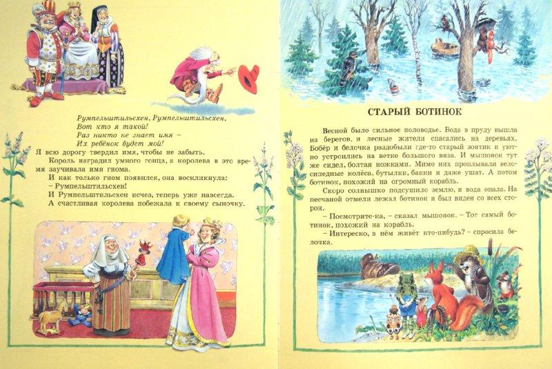 Иллюстрация 1 из 35 для Большая книга любимых сказок   Лабиринт - книги. Источник: Лабиринт