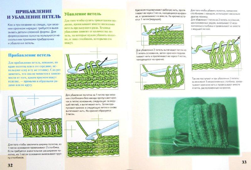 Иллюстрация 1 из 4 для Вязание крючком - Светлана Жук | Лабиринт - книги. Источник: Лабиринт