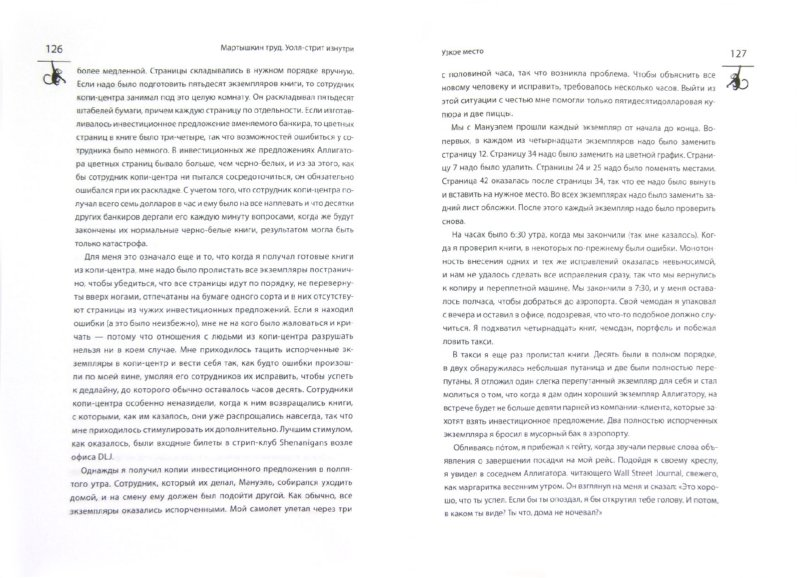 Иллюстрация 1 из 19 для Мартышкин труд. Уолл-стрит изнутри - Рольф, Трууб | Лабиринт - книги. Источник: Лабиринт